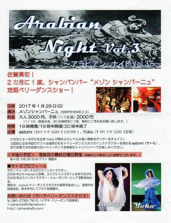 arabiannight_vol3141.jpg