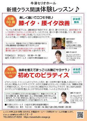 新規クラス開講体験レッスン♪.jpg