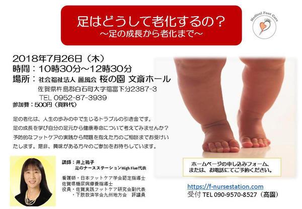 子どもの足の学習会A4桜の園.jpg