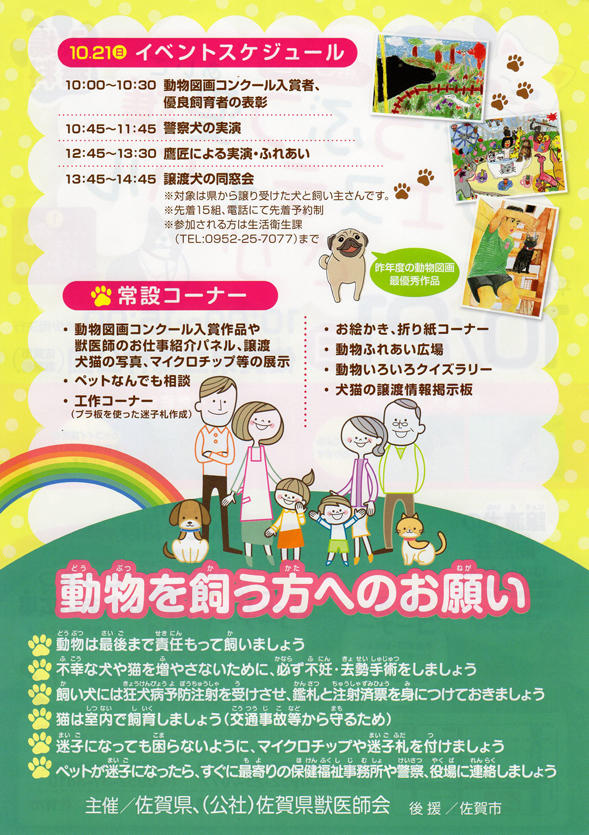 https://www.esaga.jp/event/upload/1fa38e4c448d147ee4ee4f1294c40340510f1723.jpg