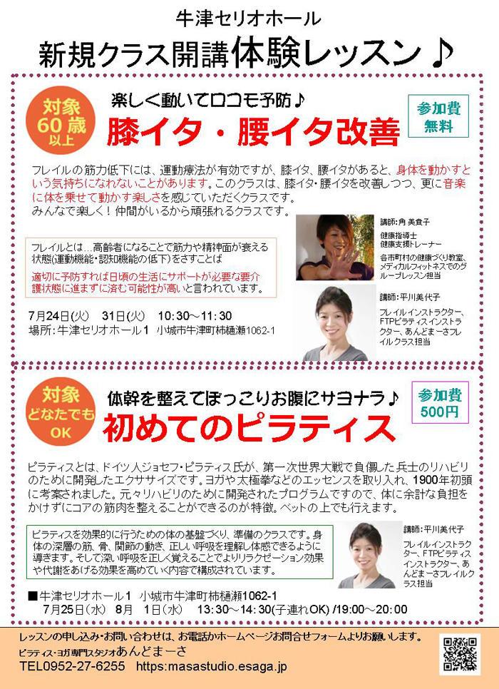 https://www.esaga.jp/event/upload/a3d2dc00e491e8162f80215b620c84c5771ac104.jpg