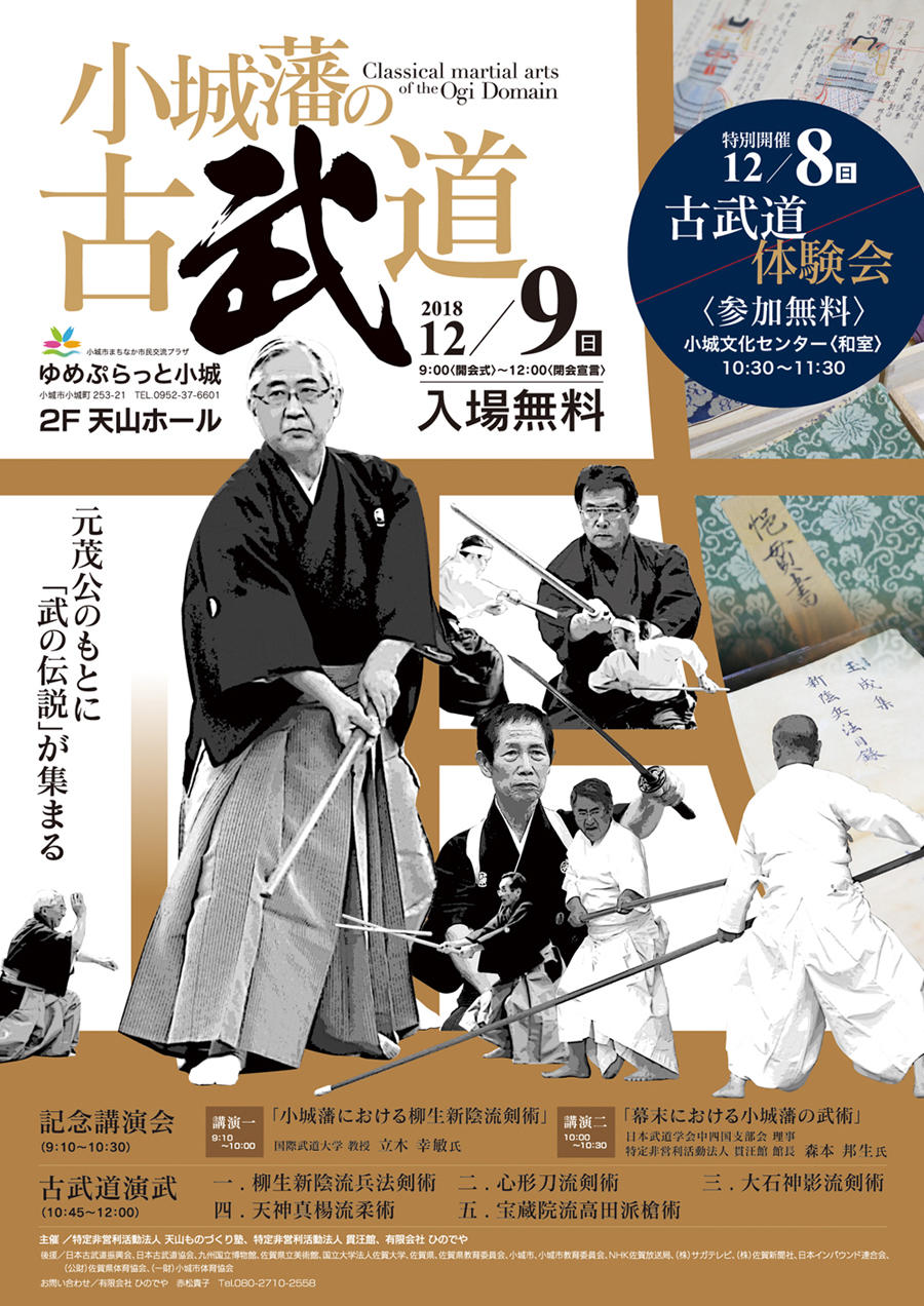 https://www.esaga.jp/event/upload/ogi_kobudou_s.jpg